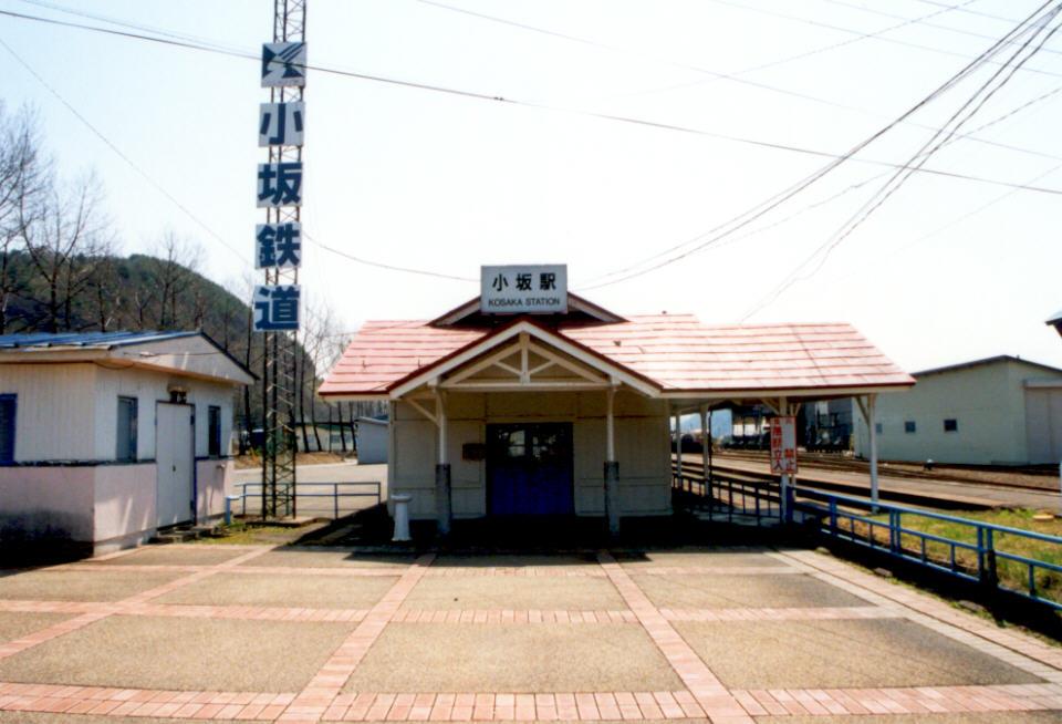 小坂鉄道・小坂駅
